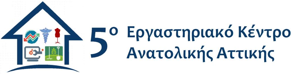 5ο ΕΚ Ανατολικής Αττικής – 2017